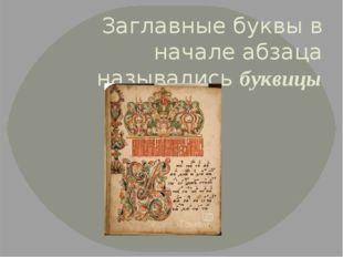 Заглавные буквы в начале абзаца назывались буквицы