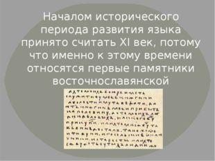 Началом исторического периода развития языка принято считать XI век, потому ч