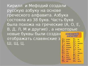 Кирилл и Мефодий создали русскую азбуку на основе греческого алфавита. Азбука