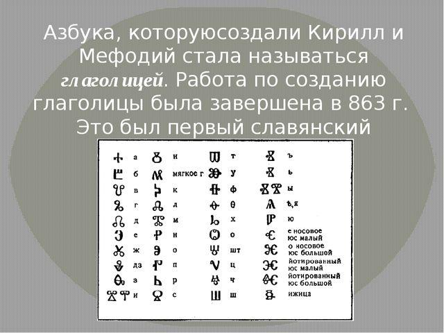 Азбука, которуюсоздали Кирилл и Мефодий стала называться глаголицей. Работа п...