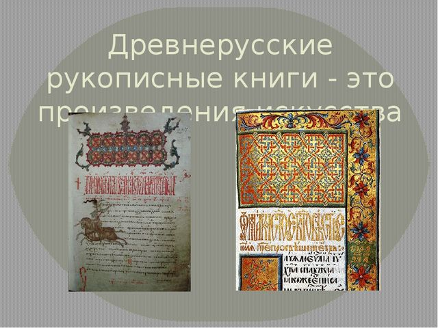 Древнерусские рукописные книги - это произведения искусства