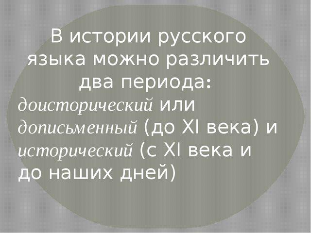 В истории русского языка можно различить два периода: доисторический или допи...