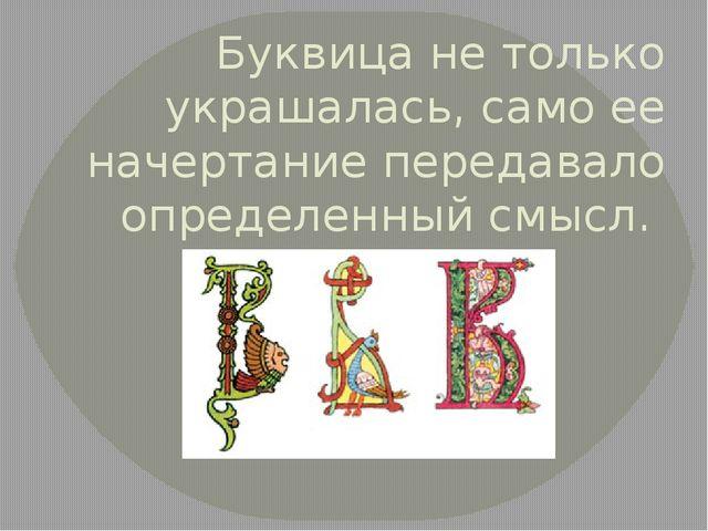 Буквица не только украшалась, само ее начертание передавало определенный смысл.