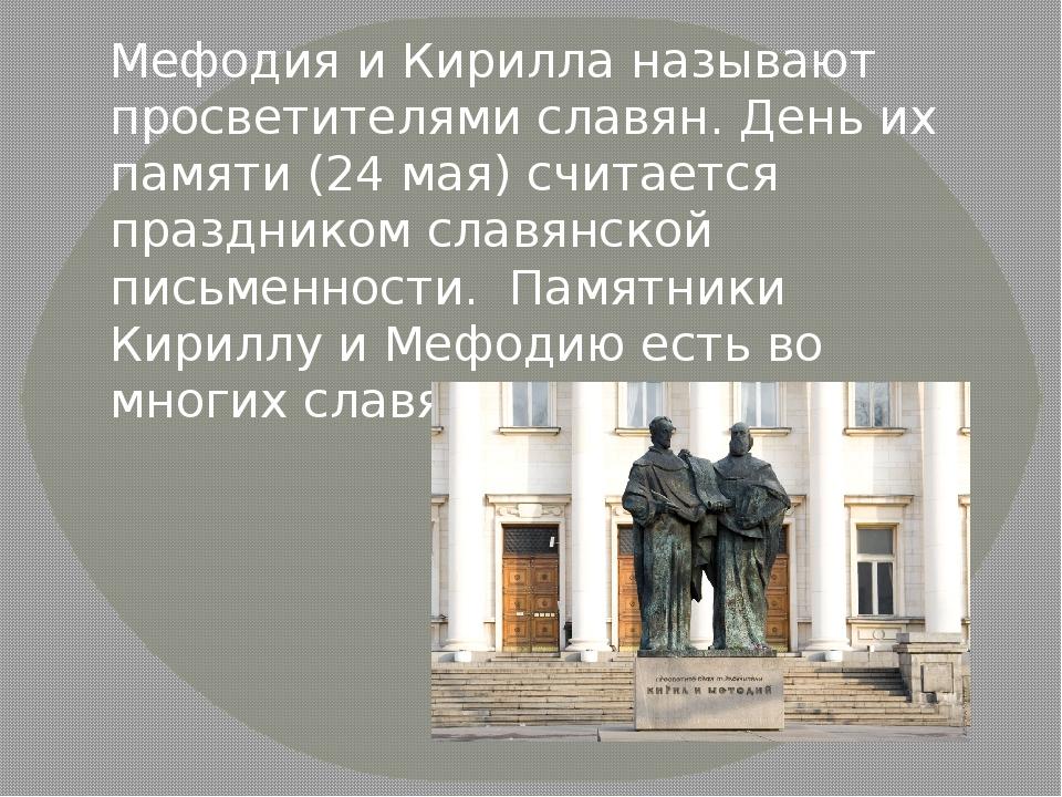 Мефодия и Кирилла называют просветителями славян. День их памяти (24 мая) счи...