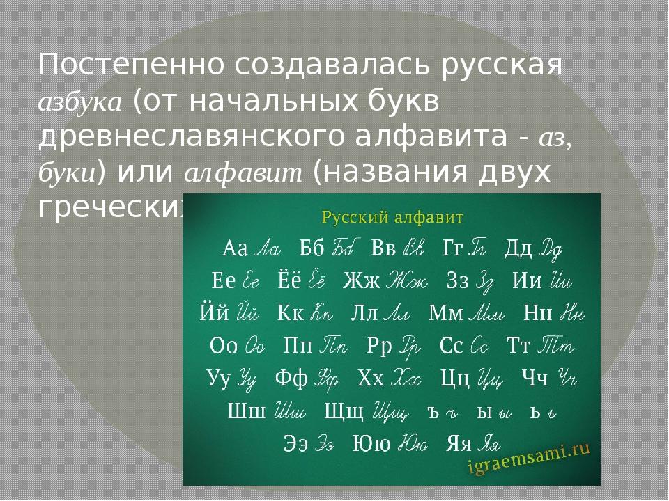 Постепенно создавалась русская азбука (от начальных букв древнеславянского ал...