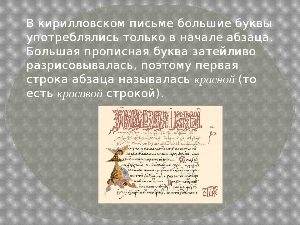 В кирилловском письме большие буквы употреблялись только в начале абзаца. Бол...