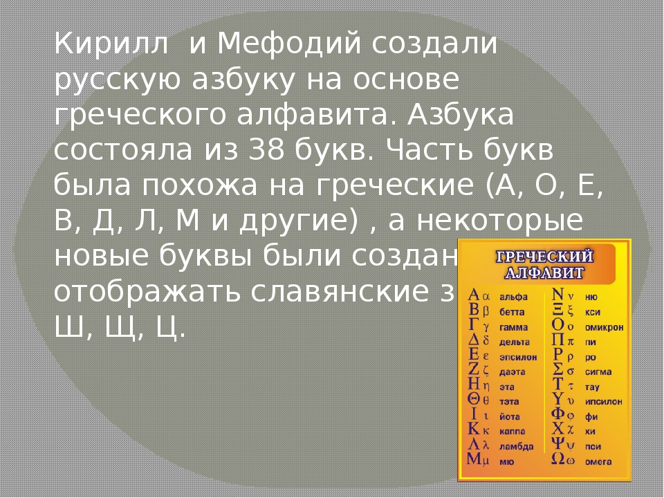 Кирилл и Мефодий создали русскую азбуку на основе греческого алфавита. Азбука...