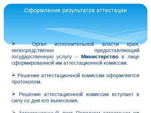 Орган исполнительной власти края, непосредственно предоставляющий государств