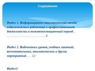 Раздел 1. Информационно-аналитический отчёт педагогического работника о про
