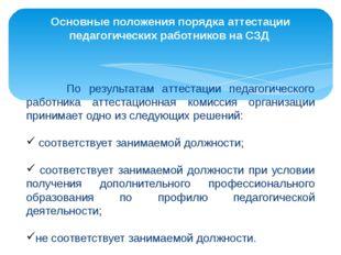 По результатам аттестации педагогического работника аттестационная комиссия