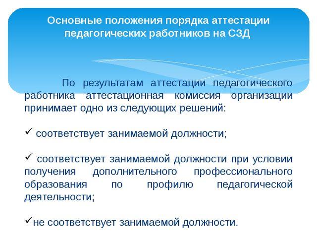 По результатам аттестации педагогического работника аттестационная комиссия...