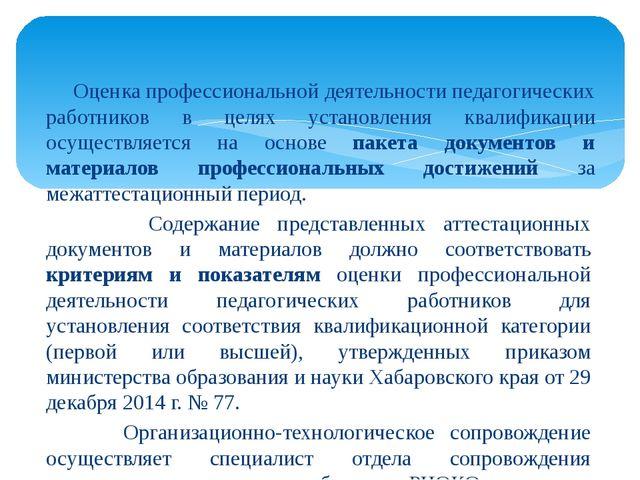 Оценка профессиональной деятельности педагогических работников в целях устан...