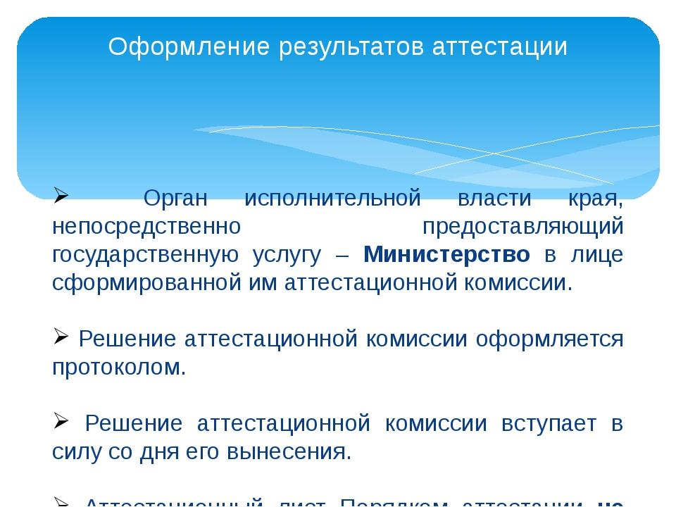 Орган исполнительной власти края, непосредственно предоставляющий государств...