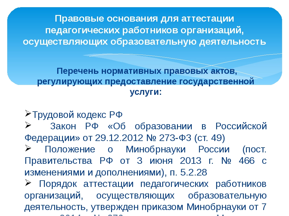 Перечень нормативных правовых актов, регулирующих предоставление государстве...