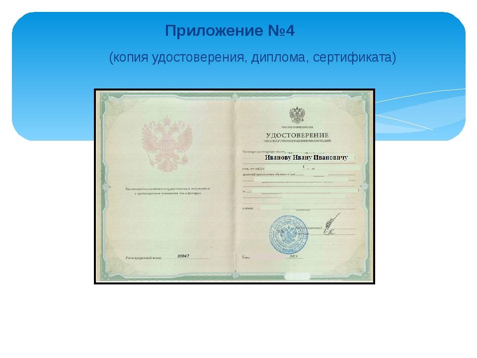 Приложение №4 (копия удостоверения, диплома, сертификата)