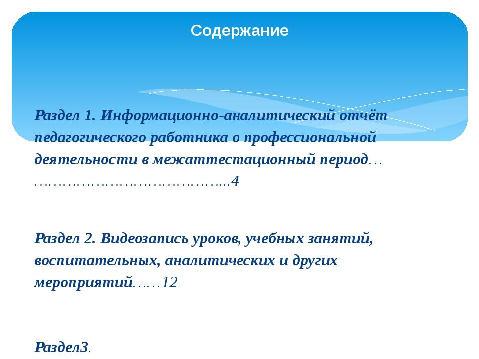 Раздел 1. Информационно-аналитический отчёт педагогического работника о про...