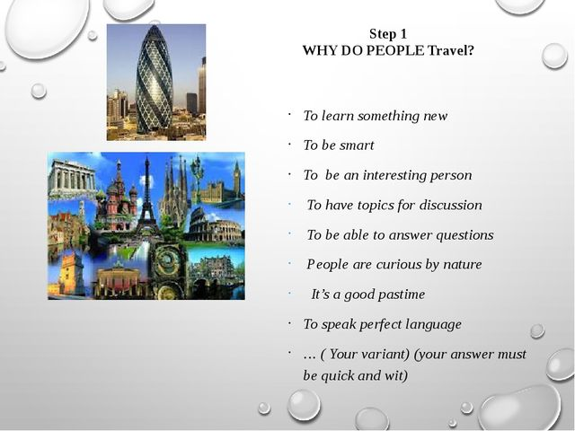 Step 1 WHY DO PEOPLE Travel? To learn something new To be smart To be an inte...
