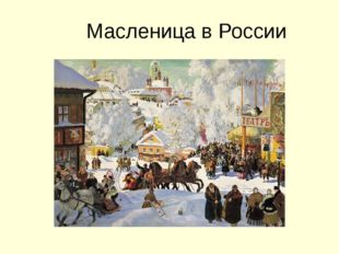 Масленица в России