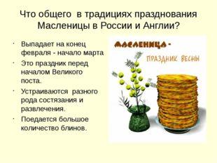 Что общего в традициях празднования Масленицы в России и Англии? Выпадает на