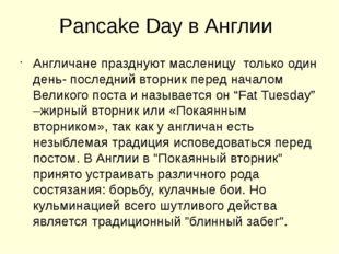 Pancake Day в Англии Англичане празднуют масленицу только один день- последни