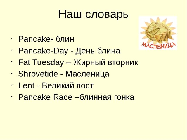Наш словарь Pancake- блин Pancake-Day - День блина Fat Tuesday – Жирный вторн...
