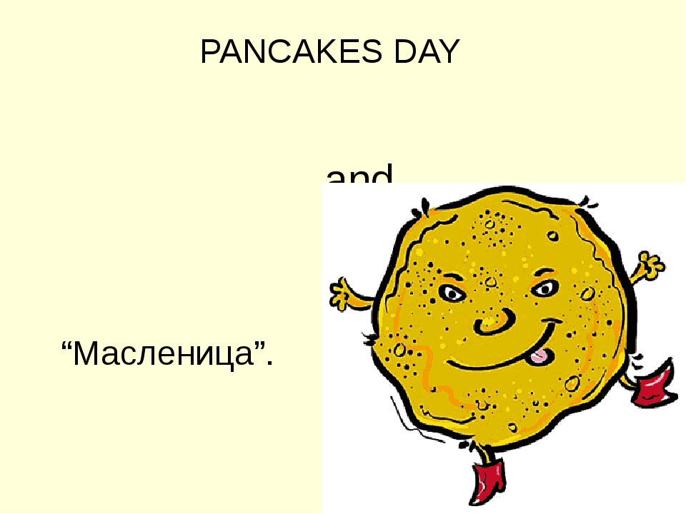 "PANCAKES DAY and ""Масленица""."