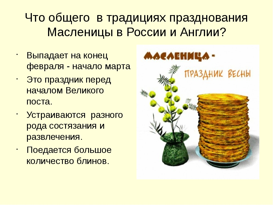 Что общего в традициях празднования Масленицы в России и Англии? Выпадает на...