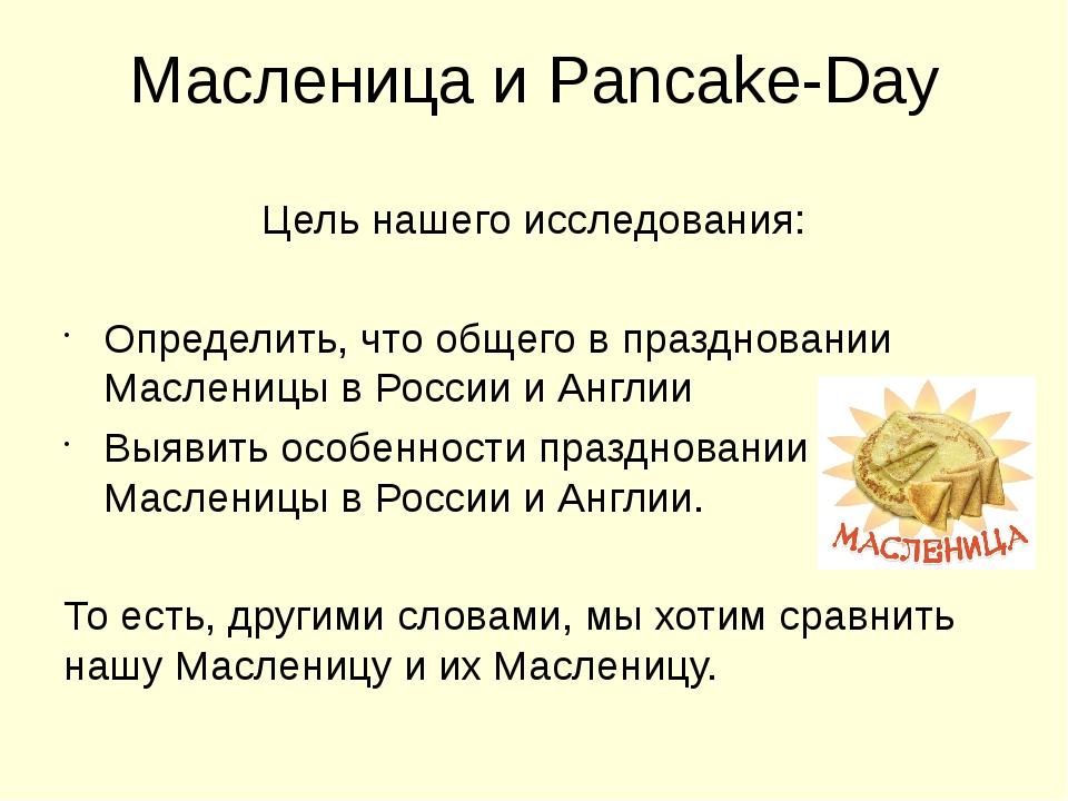 Масленица и Pancake-Day Цель нашего исследования: Определить, что общего в пр...