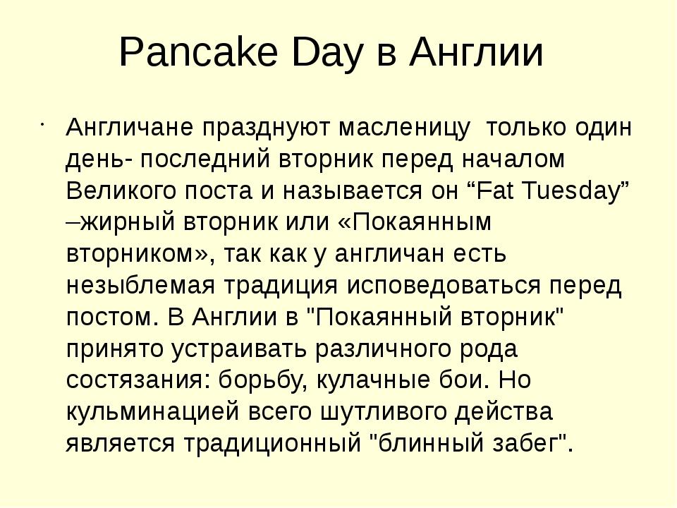 Pancake Day в Англии Англичане празднуют масленицу только один день- последни...