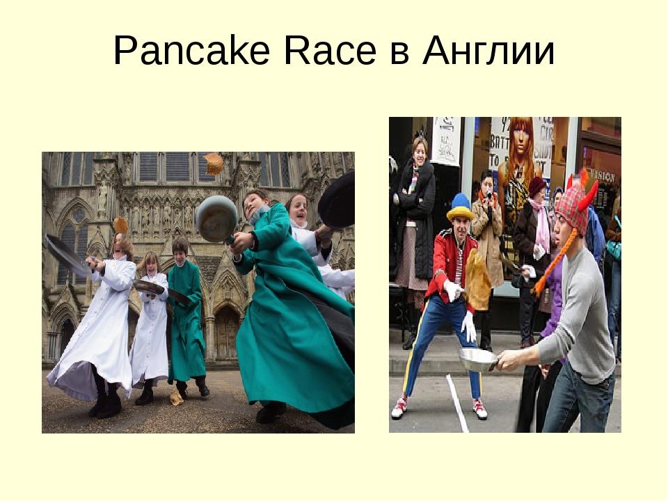 Pancake Race в Англии
