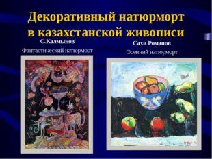 Декоративный натюрморт в казахстанской живописи С.Калмыков Фантастический нат