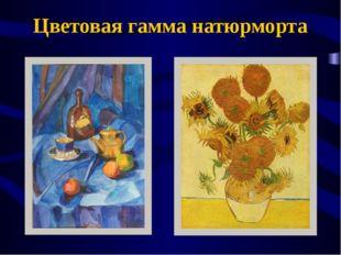 Цветовая гамма натюрморта