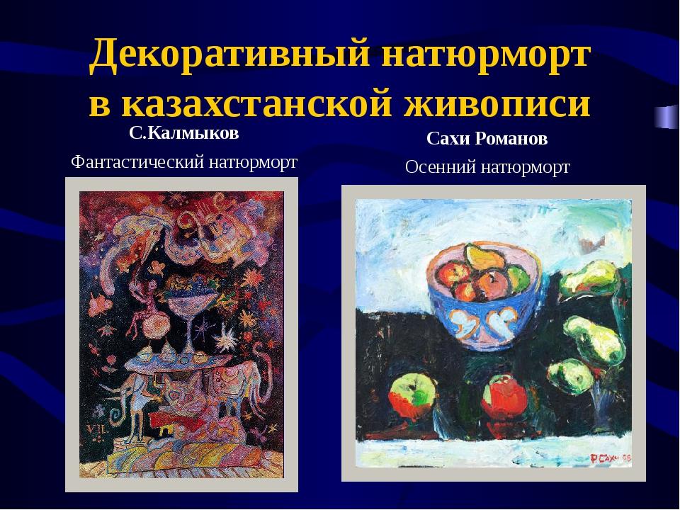 Декоративный натюрморт в казахстанской живописи С.Калмыков Фантастический нат...