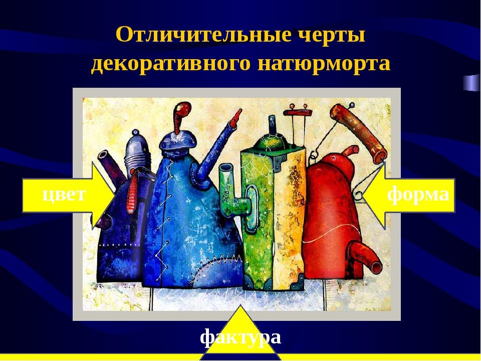 Отличительные черты декоративного натюрморта цвет форма фактура