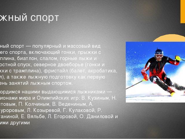 Лыжный спорт Лыжный спорт — популярный и массовый вид зимнего спорта, включаю...