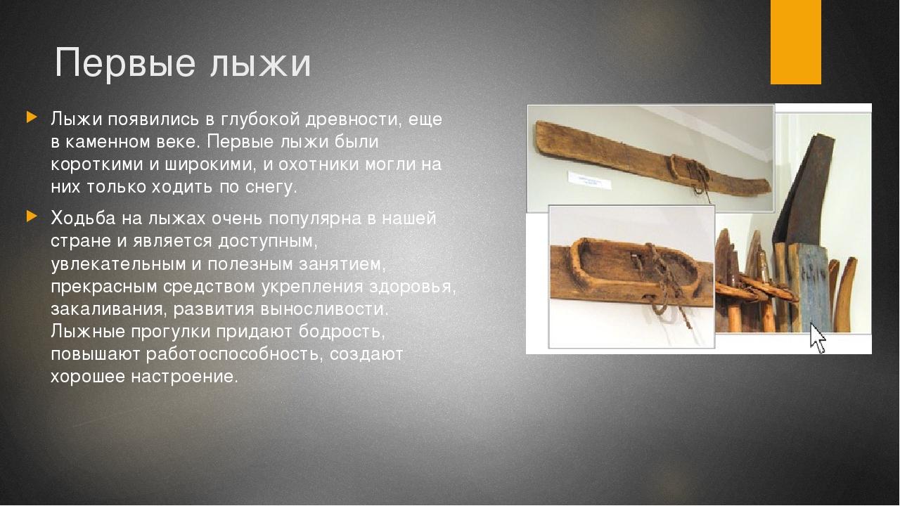 Первые лыжи Лыжи появились в глубокой древности, еще в каменном веке. Первые...