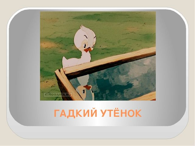 ГАДКИЙ УТЁНОК