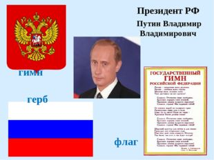 Президент РФ Путин Владимир Владимирович гимн герб флаг