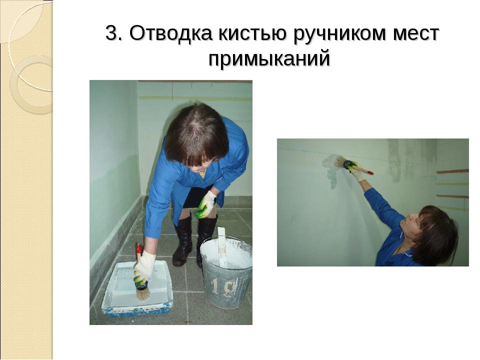 3. Отводка кистью ручником мест примыканий