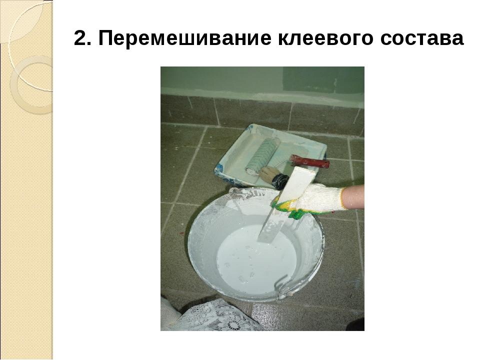 2. Перемешивание клеевого состава