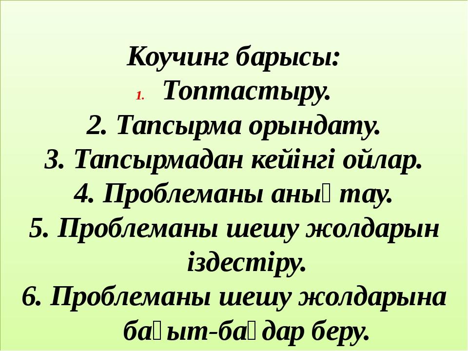 Коучинг барысы: Топтастыру. 2. Тапсырма орындату. 3. Тапсырмадан кейінгі ойл...