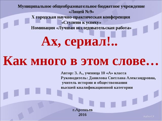 Муниципальное общеобразовательное бюджетное учреждение «Лицей №9» X городска...