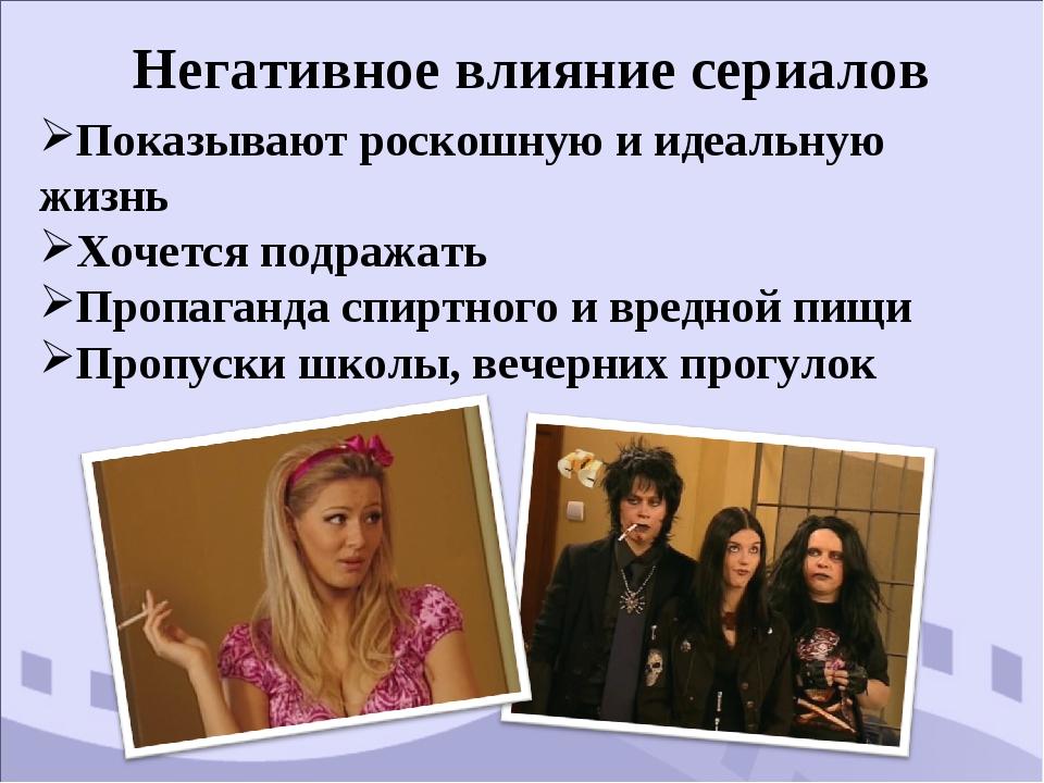 Негативное влияние сериалов Показывают роскошную и идеальную жизнь Хочется по...