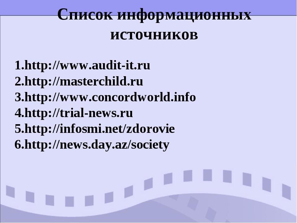 Список информационных источников 1.http://www.audit-it.ru 2.http://masterchil...