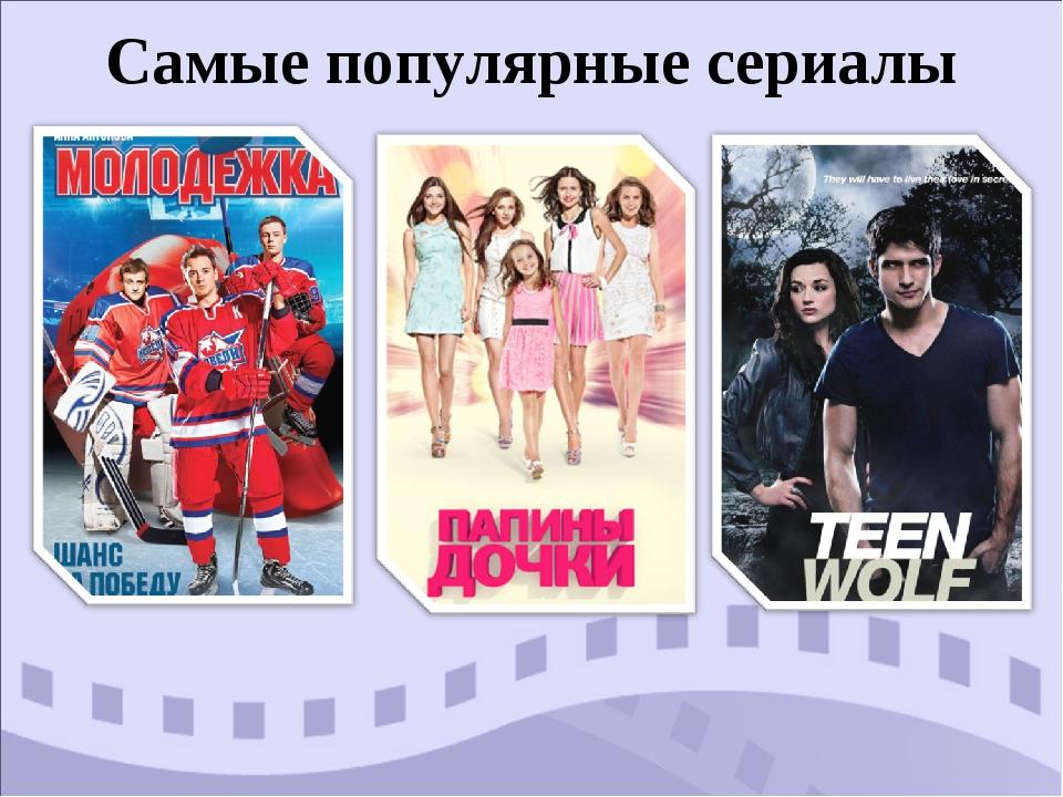 Самые популярные сериалы