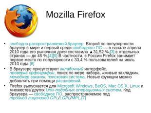 Mozilla Firefox свободно распространяемый браузер. Второй по популярности бра