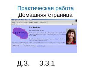Практическая работа Домашняя страница Д.З. 3.3.1