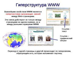 Гиперструктура WWW Важнейшим свойством WWW является гипертекстовая организаци