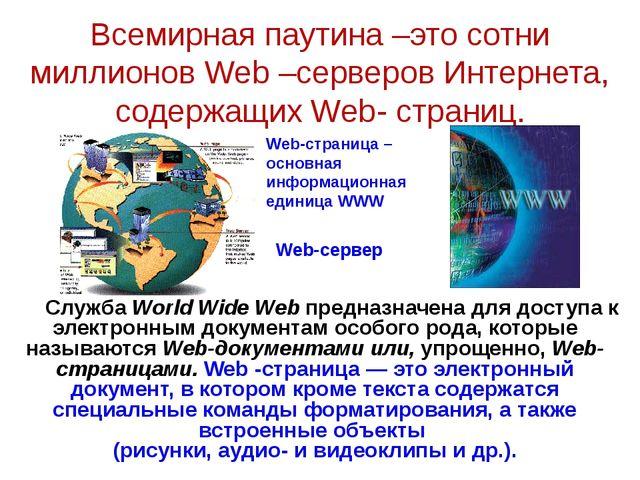 Всемирная паутина –это сотни миллионов Web –серверов Интернета, содержащих We...