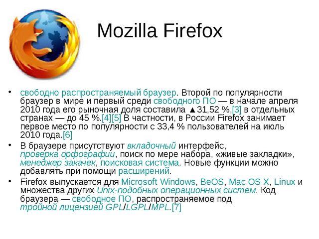 Mozilla Firefox свободно распространяемый браузер. Второй по популярности бра...